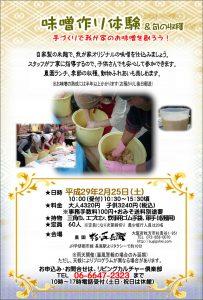 サンケイリビング食農【味噌作り体験】~手づくりで我が家のお味噌を創ろう!~