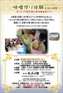 味噌作り体験&旬の収穫【2月】