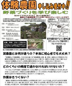【体験農園】 平成30年度説明会 開催!