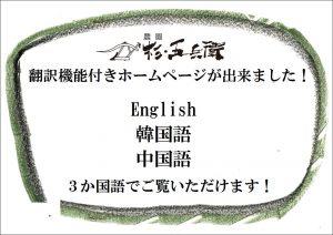 翻訳機能付きのホームページが出来ました!