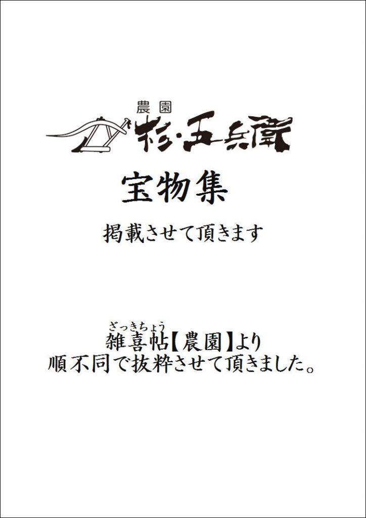 杉・五兵衛 宝物集
