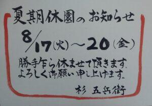 夏期休園のお知らせ8/17(火曜)~8/20(金曜)宜しくお願い申し上げます